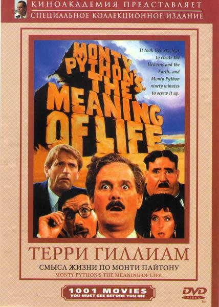 Монти Пайтон Смысл жизни (Смысл жизни по Монти Пайтону) (Без полиграфии!) на DVD