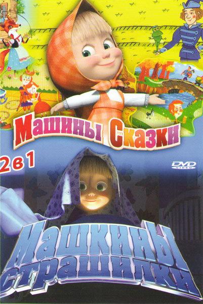 Маша и Медведь Машины сказки (26 серий) / Машины страшилки (2 серии) на DVD
