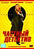 Частный детектив (16 серий) 2DVD  на DVD