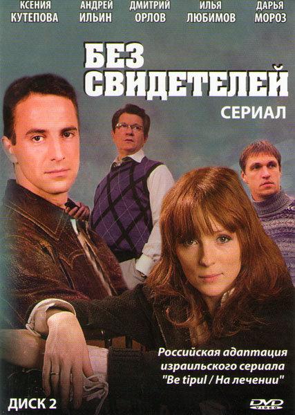 Без свидетелей (45 серий) на DVD
