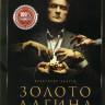 Золото Лагина (16 серий)  на DVD