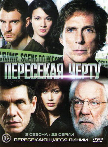 Пересекая черту (Пересекающиеся линии) 1,2 Сезоны (22 серии) на DVD