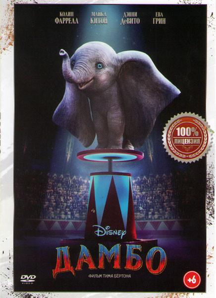 Дамбо на DVD