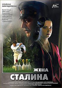 Жена Сталина  на DVD