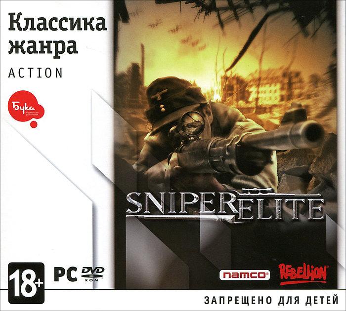 Классика жанра Sniper Elite (PC DVD)