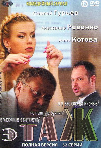 Этаж (32 серии) на DVD