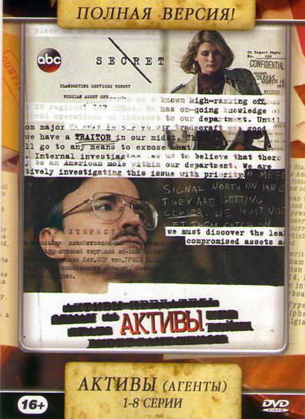Активы (Агенты) (8 серий) на DVD