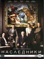 Наследники 1 Сезон (10 серий) (2 DVD)