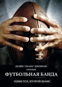Футбольная банда на DVD