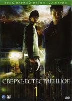 Сверхъестественное 1 Сезон (22 серии) (3 DVD)