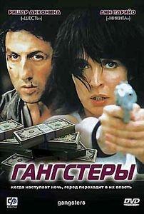 Гангстеры на DVD