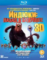 Индюки Назад в будущее 3D+2D (Blu-ray)