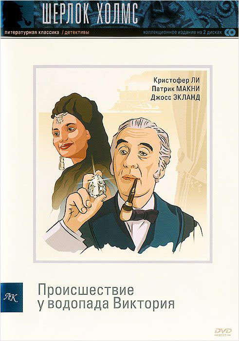Шерлок Холмс Происшествие у водопада Виктория (2 DVD) на DVD