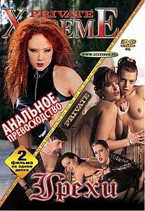 ГРЕХИ на DVD