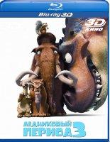 Ледниковый период 3 Эра динозавров 3D (Blu-ray 50GB)