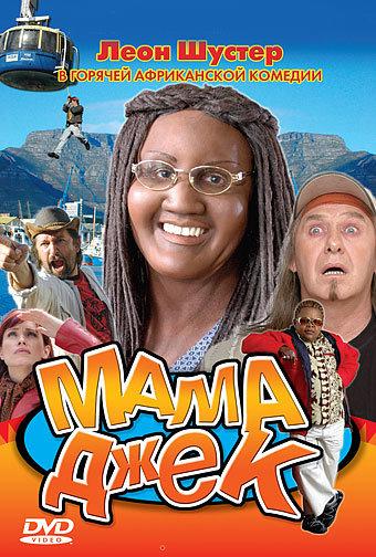 Мама Джек (Здравствуйте я ваша мама Джек) на DVD