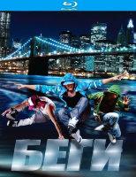 Беги 3D+2D (Blu-ray 50GB)