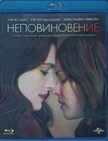 Неповиновение (Blu-ray)