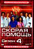 Скорая помощь (четвертый сезон на 3 DVD) на DVD