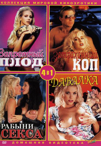 Запретный плод/Затраханный коп/Рабыни секса/Давалка (Коллекция мировой киноэротики) 4 в 1 на DVD