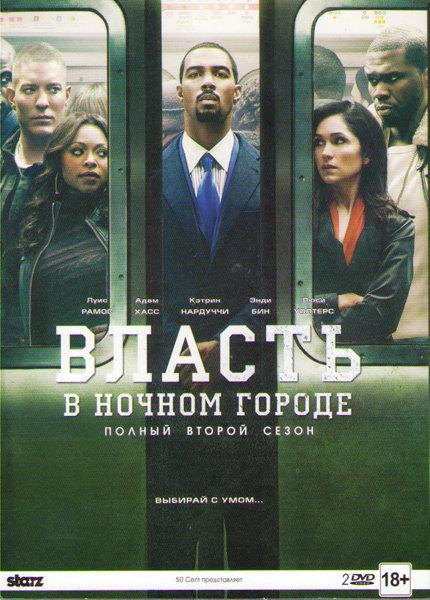 Власть в ночном городе 2 Сезон (10 серий) (2 DVD) на DVD