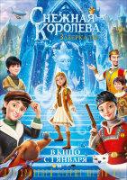 Снежная Королева Зазеркалье (Blu-ray)