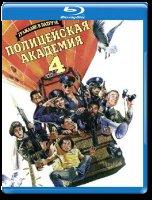 Полицейская академия 4 Граждане в дозоре (Blu-ray)