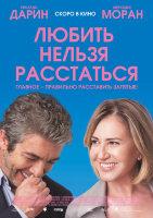 Любить нельзя расстаться (Blu-ray)