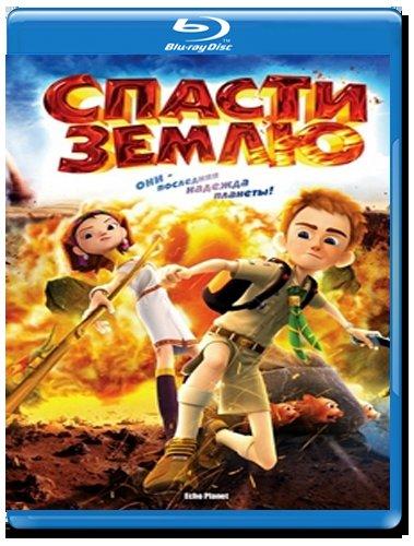 Спасти Землю (Blu-ray)