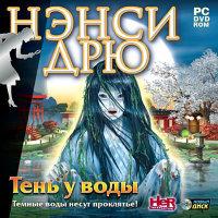 Нэнси Дрю Тень у воды (PC CD)