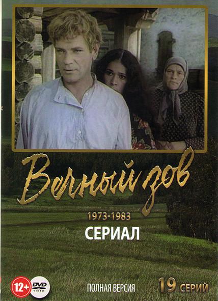 Вечный зов (19 серий) на DVD