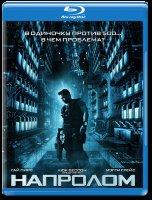 Напролом 3D (Blu-ray)