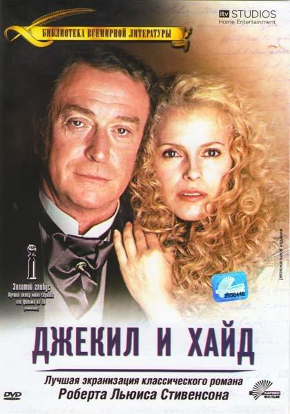 Джекил и Хайд на DVD