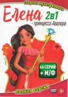 Елена принцесса Авалора 1,2 сезоны (46 серии) / Елена и тайна Авалора