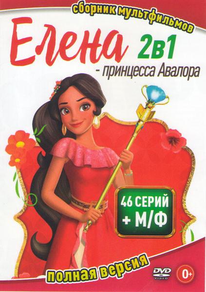 Елена принцесса Авалора 1,2 сезоны (46 серии) / Елена и тайна Авалора на DVD