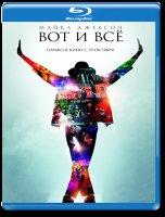 Майкл Джексон Вот и всё (Blu-ray)*