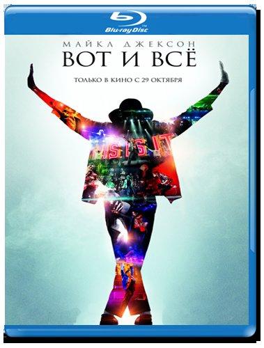Майкл Джексон Вот и всё (Blu-ray)* на Blu-ray