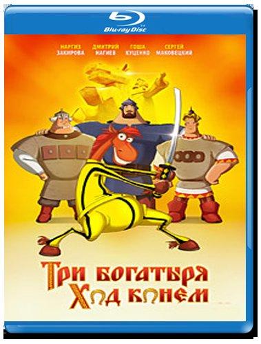 Три богатыря Ход конем 3D+2D (Blu-ray 50GB) на Blu-ray