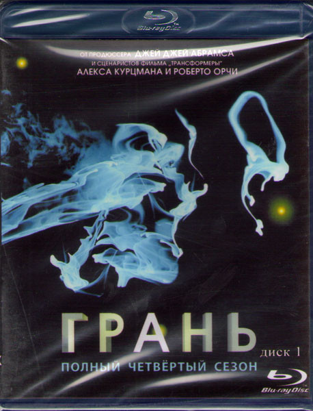 Грань (За гранью) 4 Сезон (22 серии) (2 Blu-ray) на Blu-ray