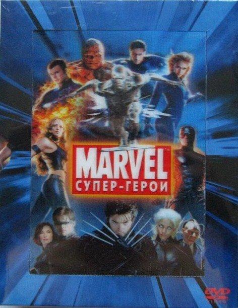 Марвел Супер герои (Люди икс / Люди икс 2 / Люди икс 3 Последняя битва / Фантастическая четверка / Фантастическая четверка Вторжение Серебряного Серфе на DVD