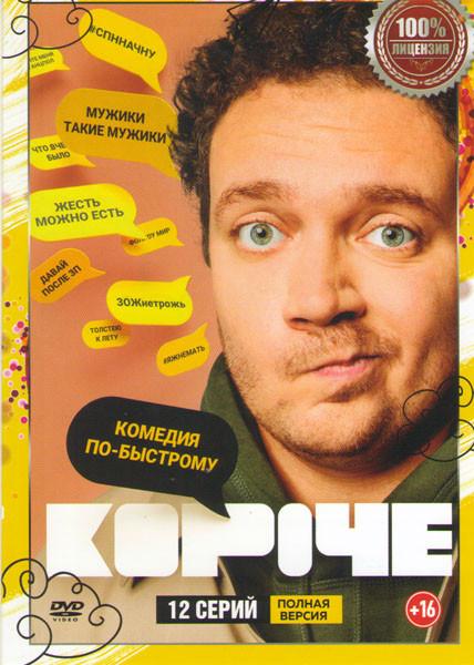 Короче (12 серий) на DVD