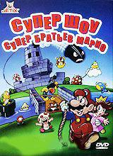 Супер шоу супер братьев Марио 1 Выпуск (4 серии) на DVD
