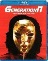 Generation П (Blu-ray)