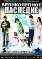 Великолепное наследие ТВ 2 Часть (15-28 серии) (3 DVD)