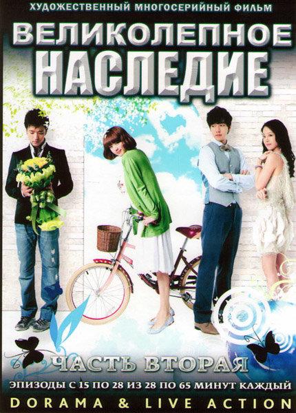 Великолепное наследие ТВ 2 Часть (15-28 серии) (3 DVD) на DVD