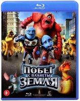 Побег с планеты Земля (Blu-ray)
