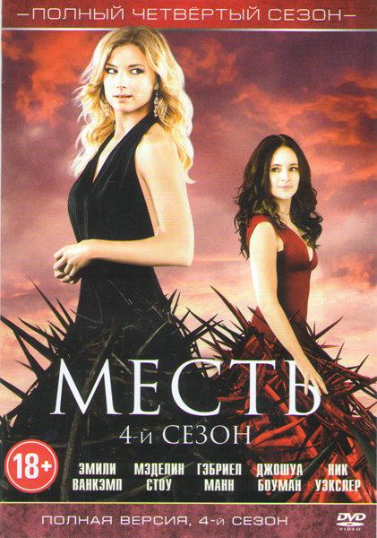 Месть 4 Сезон (23 серии)  на DVD