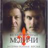 Великолепные Медичи 1,2,3 Сезоны (24 серии)  на DVD