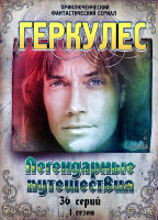 Геркулес : Легендарные путешествия. 1 сезон (36 серий)