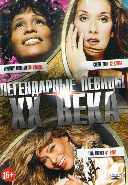 Легендарные певицы XX века (Whitney Houston 38 клипов / Tina Turner 41 клип / Celine Dion 72 клипа) на DVD